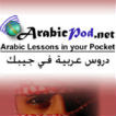 ArabicPod - Learn Arabic Logo