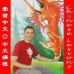 Mandarin Chinese Lessons with Serge Melnyk Logo